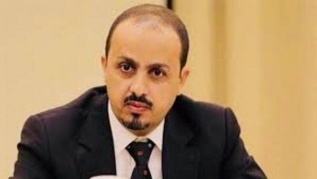 أنباء عدن | وزير الإعلام الارياني يحذر من هذا الامر الخطير ...تعرف عليه