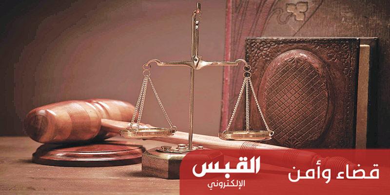 تنحي القضاة.. حرجاً أم حياداً؟