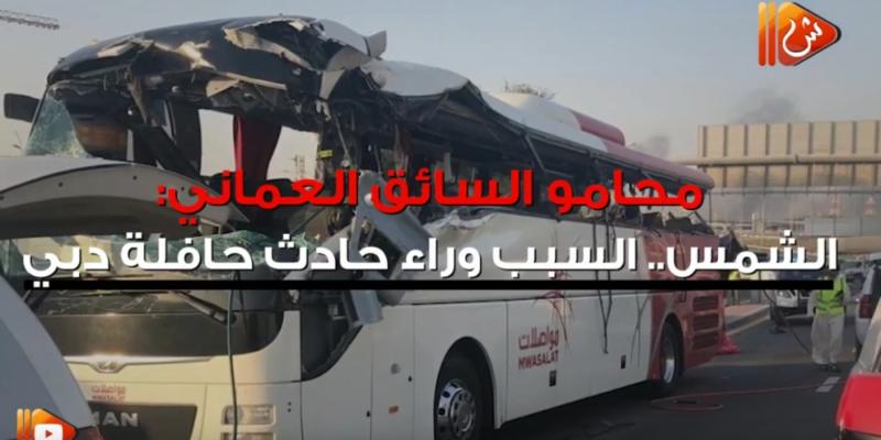 """فيديو جراف.. التفاصيل الكاملة لحادث حافلة """"مواصلات"""" في دبي"""